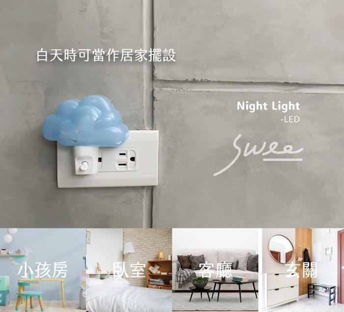 swee|插座式小夜燈-日出手動款