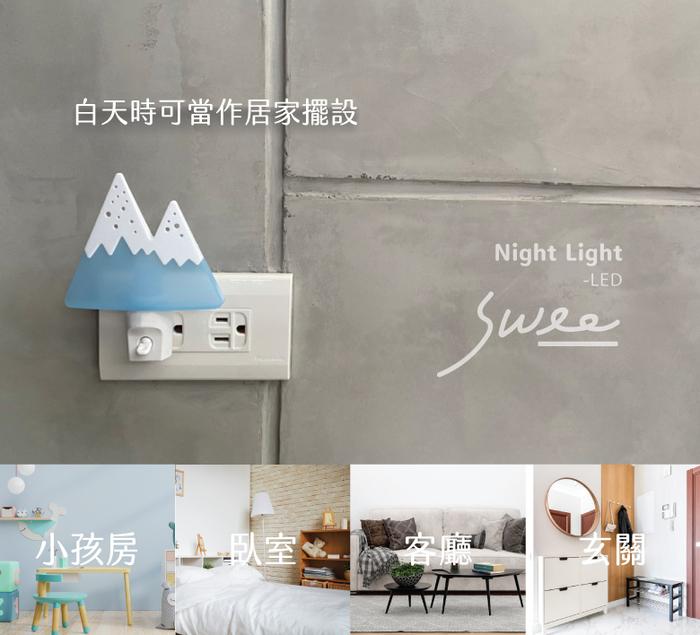 swee|插座式小夜燈-雪山款