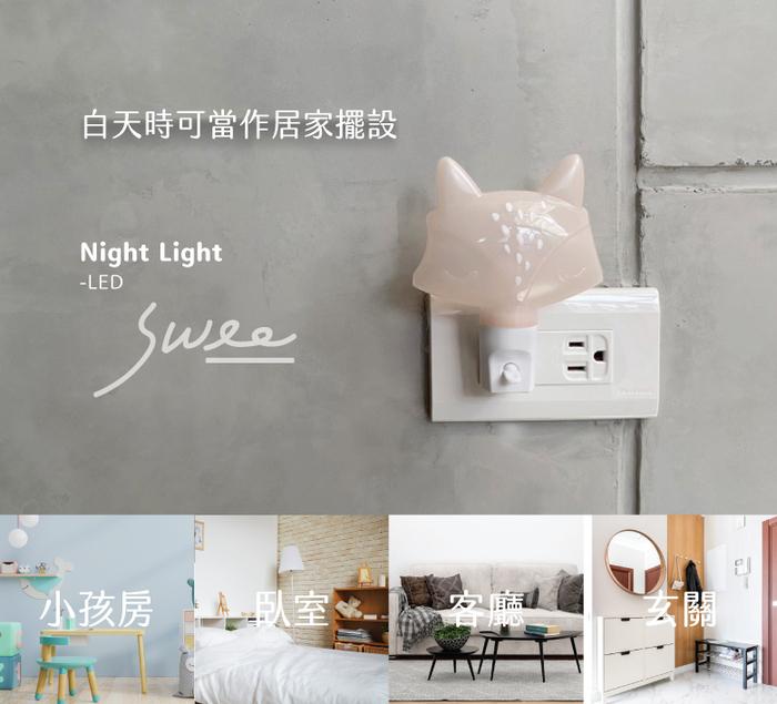(複製)swee|插座式小夜燈-狐狸手動款