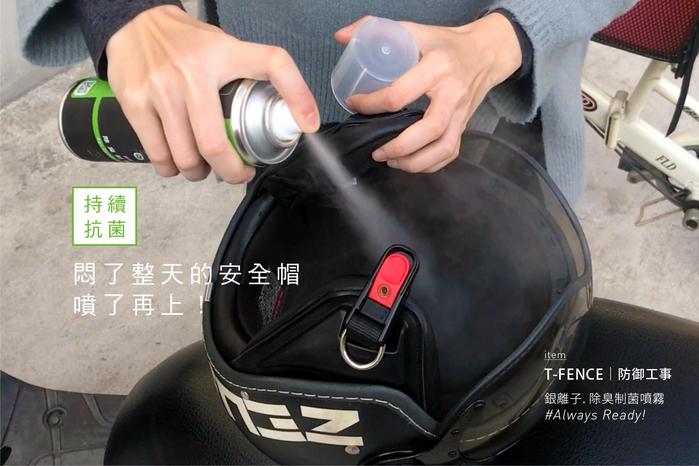 防御工事|銀離子除臭制菌噴霧  清新薄荷|280ml