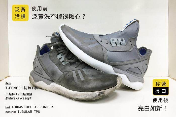 防御工事||White Shoes Bestie|白鞋閨蜜_泛黃補色筆