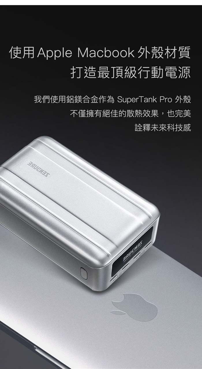 zendure-supertank-pro-26800mah-typec-行動電源