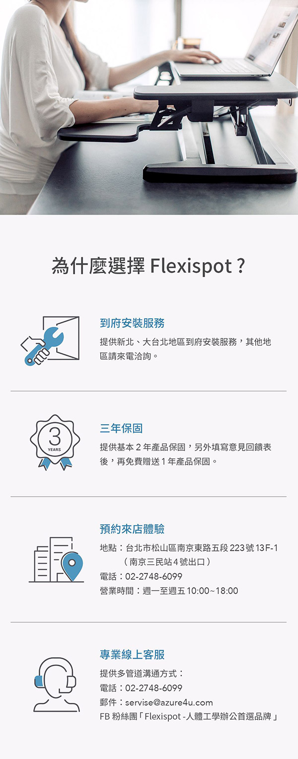 flexispot-氣壓式升降工作台-小
