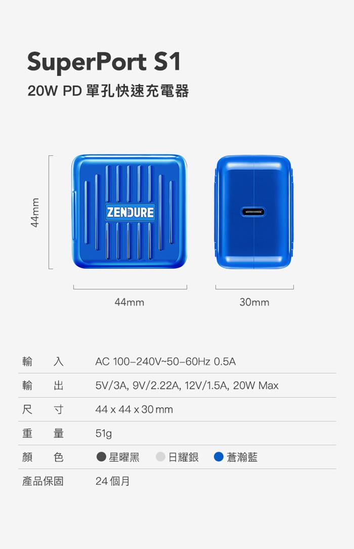 Zendure-SuperPort-S1-20W-PD-單孔快速充電器