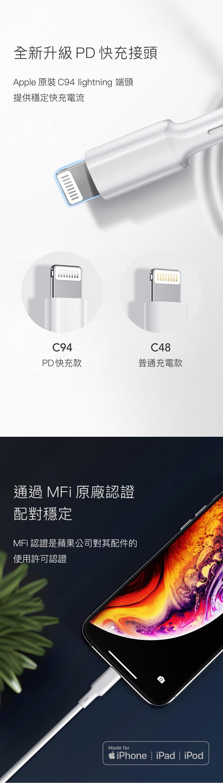 180cm-TypeC-Lightning-充電傳輸線