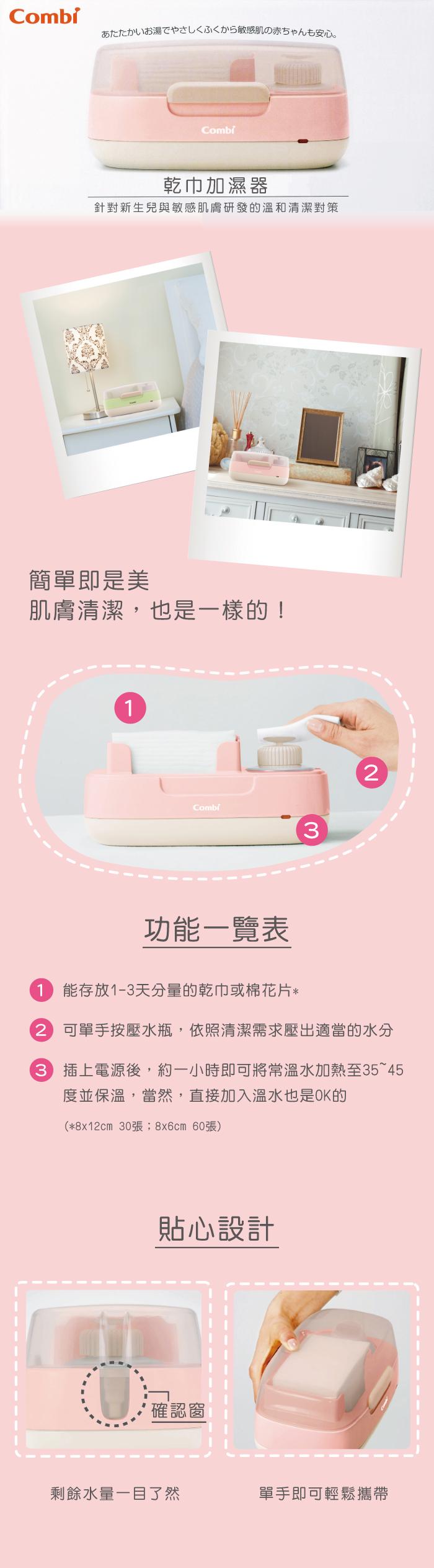 Combi|乾巾加濕器+純棉超柔布巾6入組