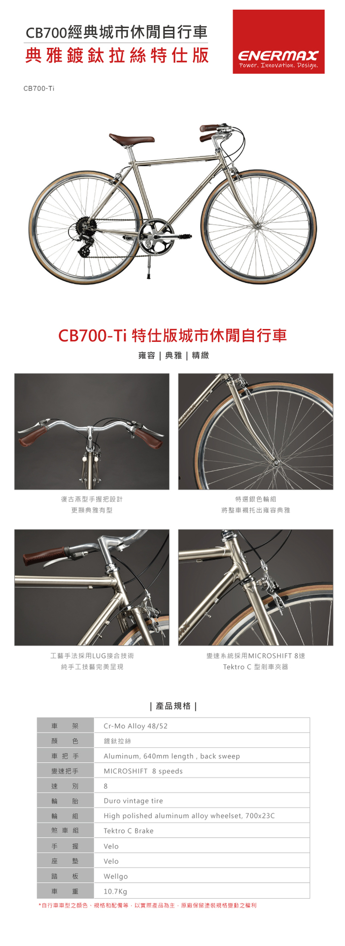 ENERMAX安耐美|CB700-TI古典城市休閒自行車-特仕版