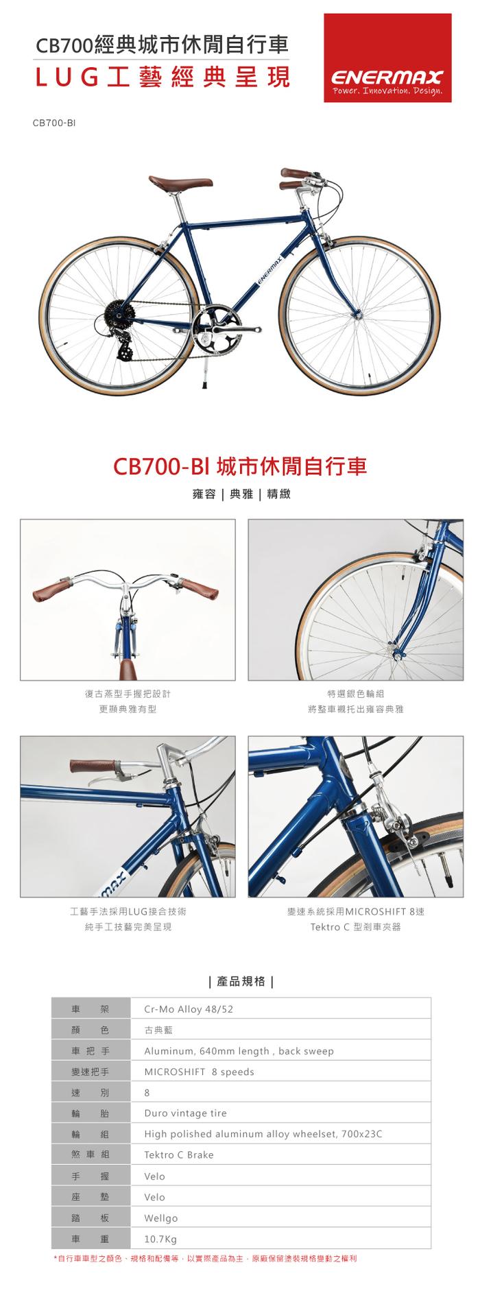 (複製)ENERMAX安耐美|CB700-TI古典城市休閒自行車-特仕版