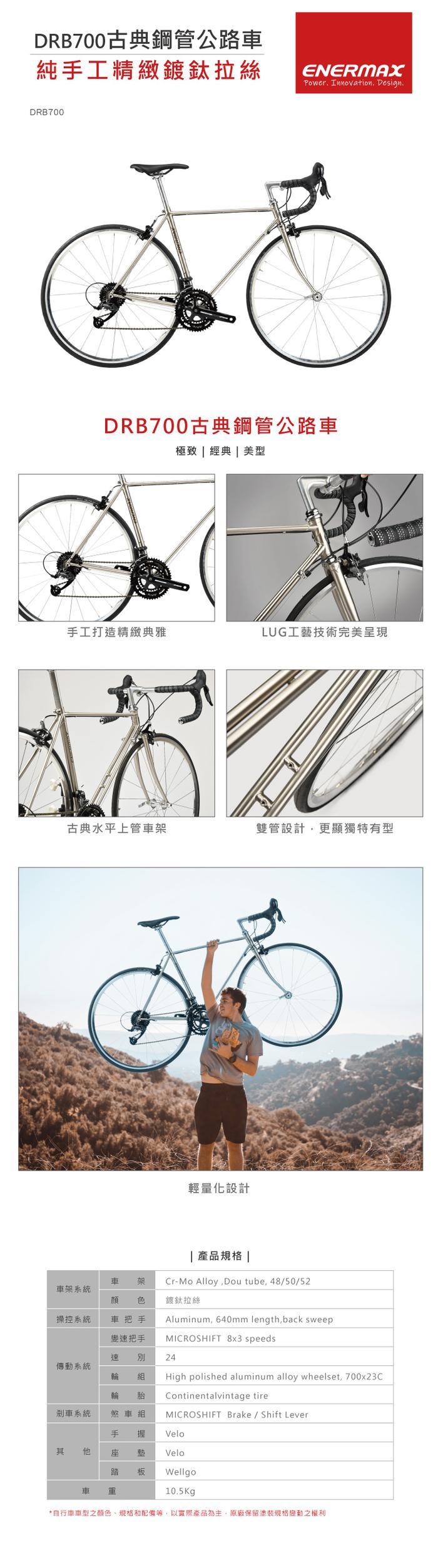ENERMAX安耐美|CB700-BL古典城市休閒自行車