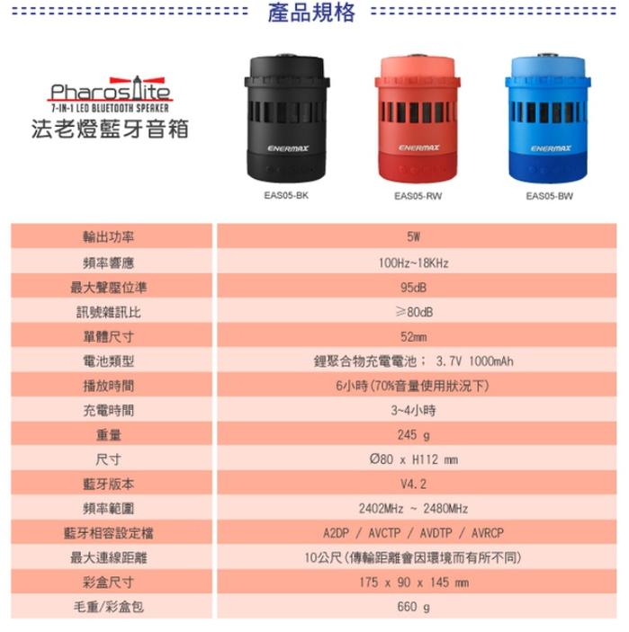 ENERMAX安耐美  EAS05法老燈七合一功能藍芽喇叭-黑(雙顆包)