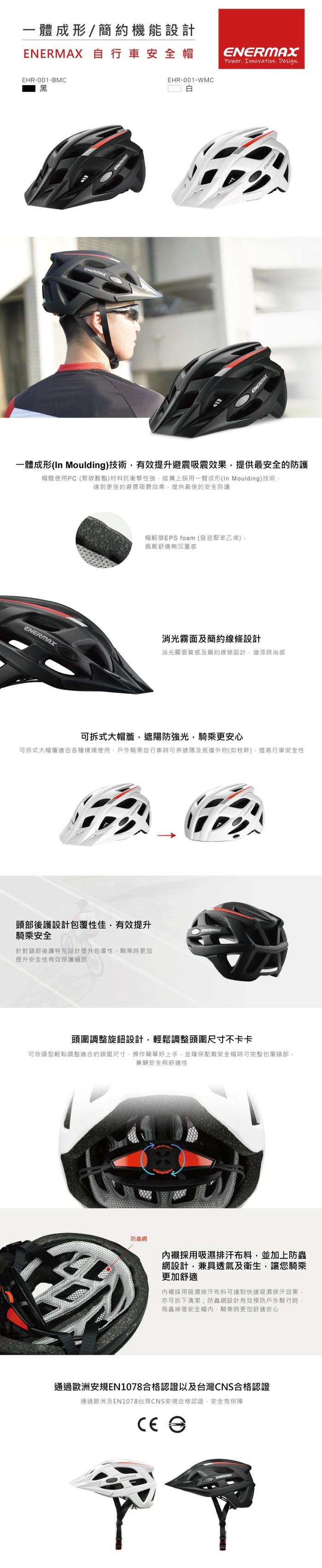 ENERMAX安耐美|自行車安全帽(黑L)