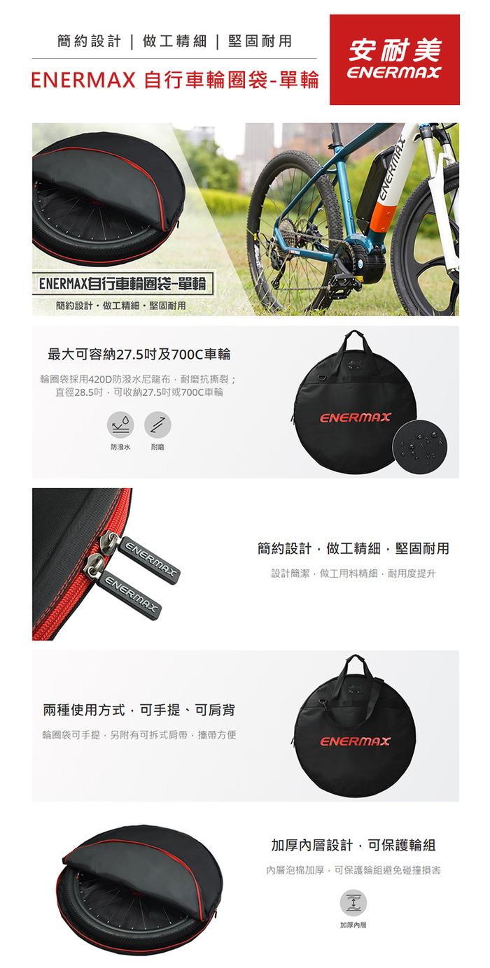 ENERMAX 自行車輪圈袋-單輪