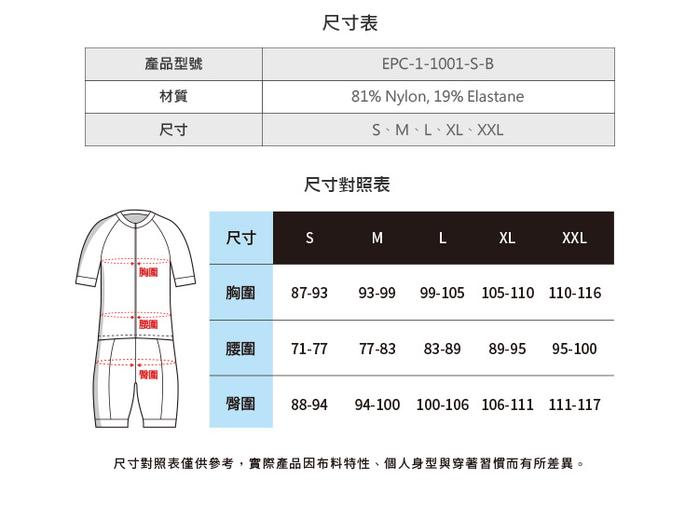 ENERMAX安耐美|自行車男短車褲