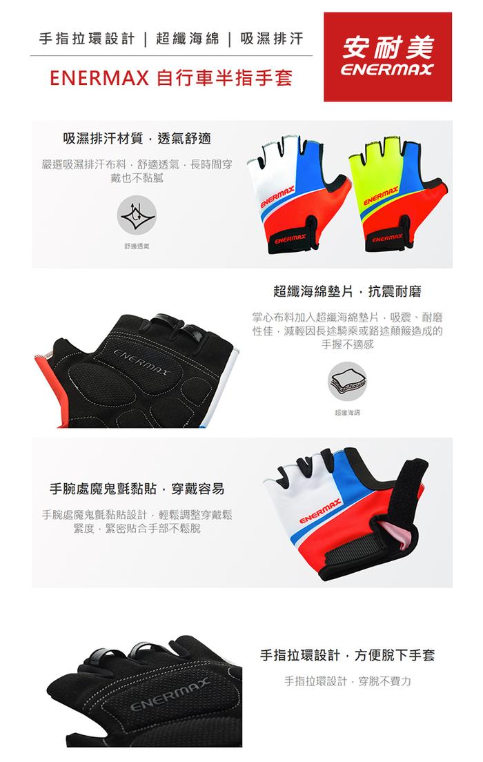 (複製)ENERMAX安耐美|自行車短袖車衣-男女款