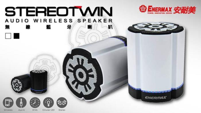 (複製)ENERMAX安耐美 可對接無線藍芽喇叭 EAS02S 紅 (單顆入)