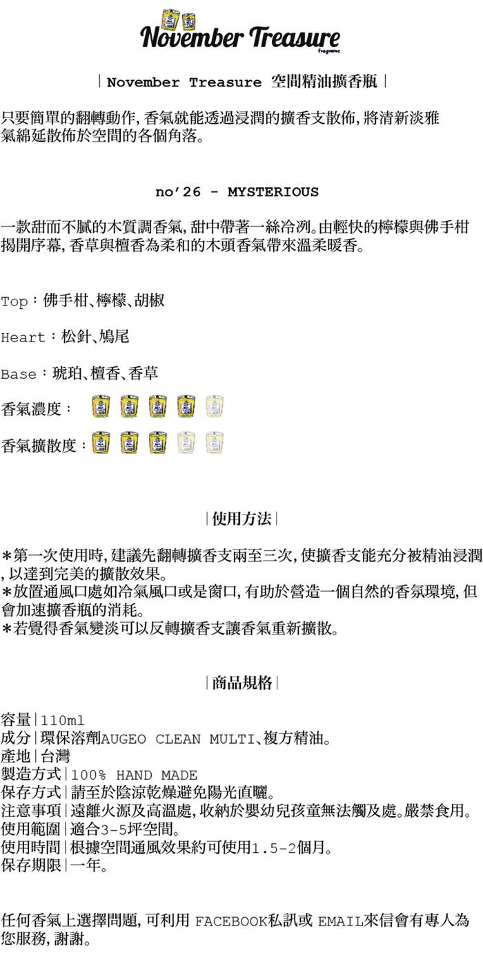 (複製)November Treasure|空間精油擴香 space diffuser - no.22 osmanthus rain / 110ml