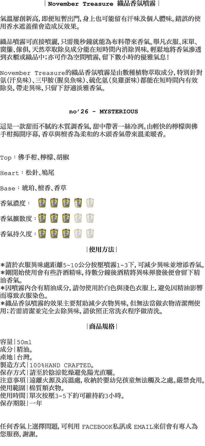 (複製)November Treasure|織品香氛噴霧 textile perfume - no.22 osmanthus rain / 50ml