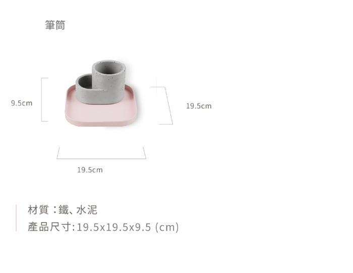 camino LUIS 多功能極簡文具組 淡粉筆筒