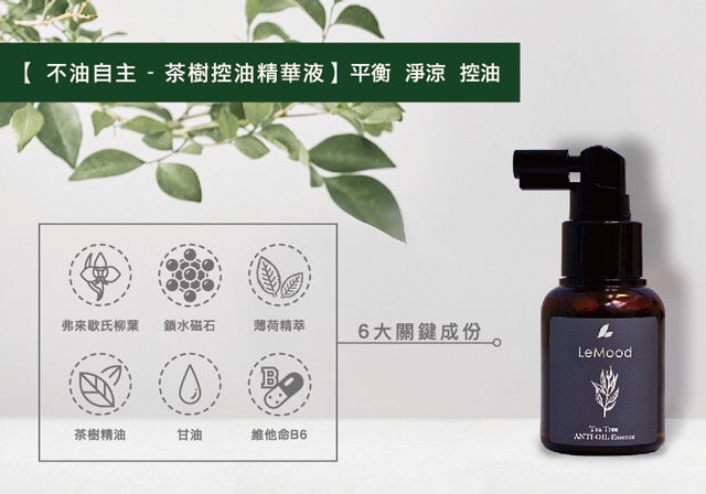 【LeMood】|不油自主 茶樹控油精華液 -頭皮滋養與養護 (2入組)
