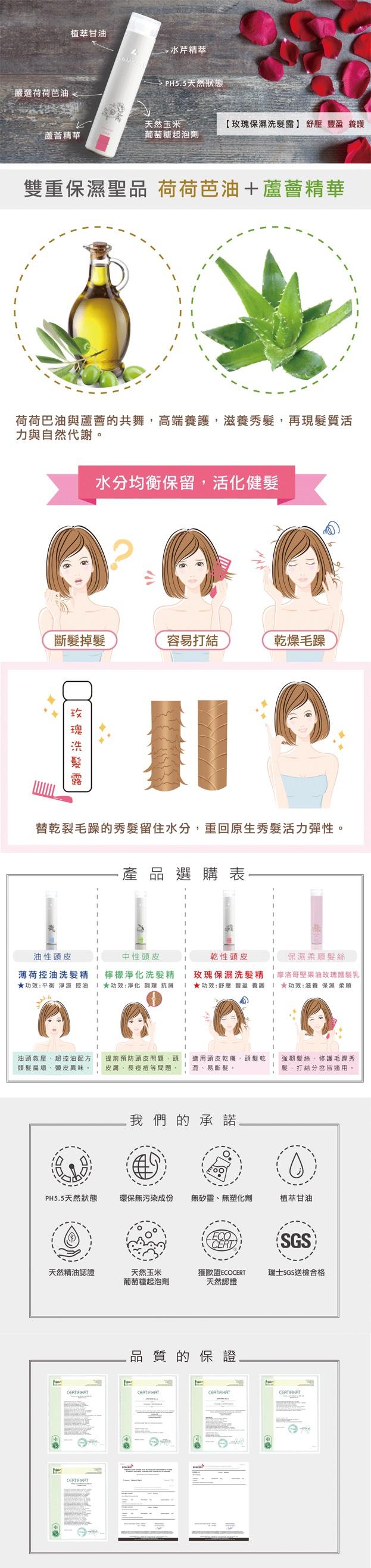 【LeMood】|精萃玫瑰保濕 洗髮露  (保濕養護系列) - 300 ml