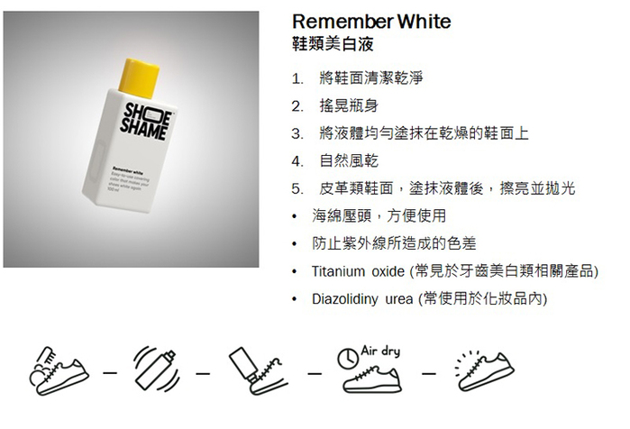 SHOE SHAME|運動鞋美白液 (Remember White)