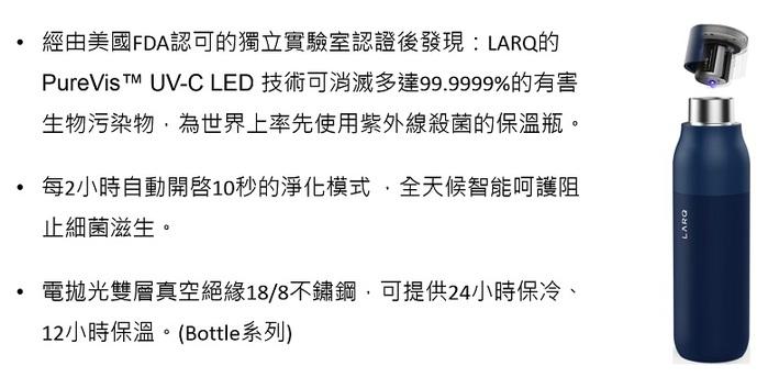 LARQ|智能淨化水壺 (Movement) 瑪瑙黑