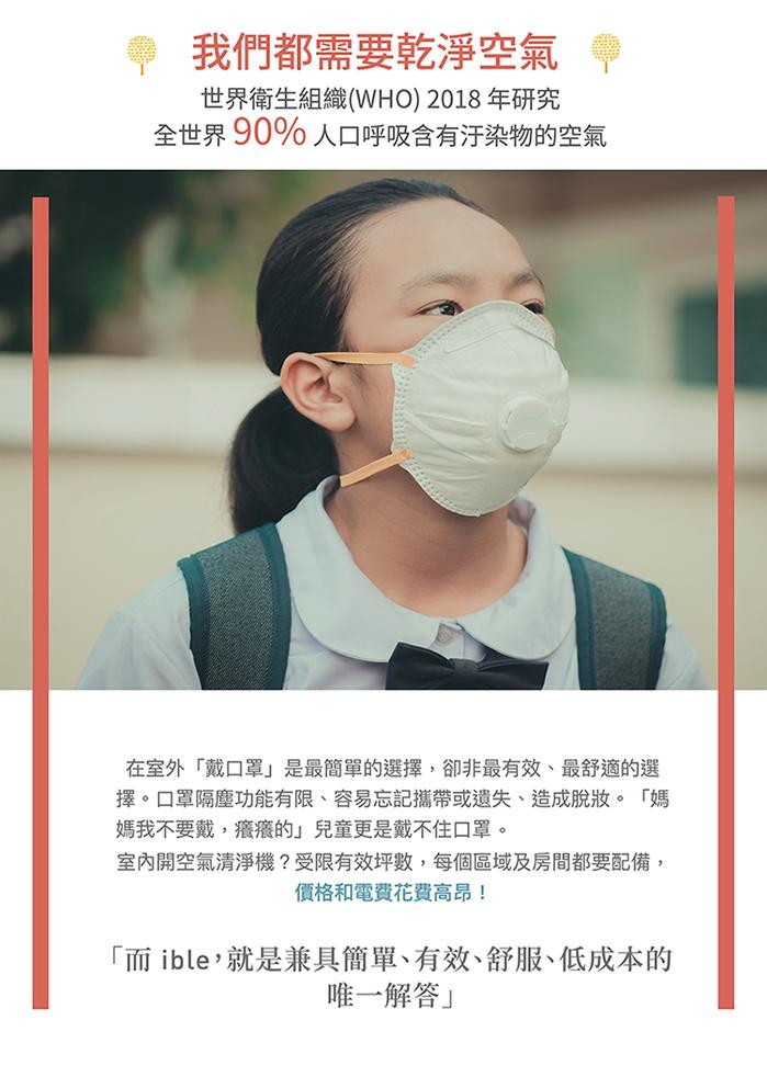 ible|Airvida 兒童公仔款穿戴式負離子空氣清淨機(無尾熊灰)