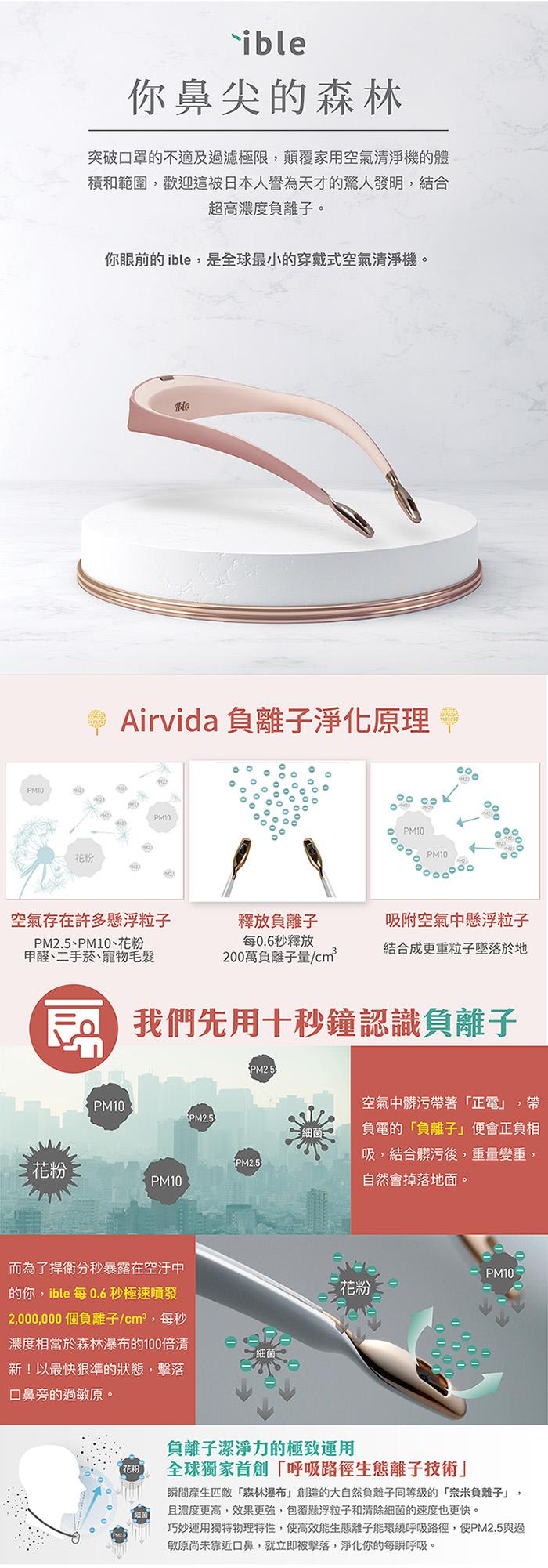 ible|Airvida 穿戴式負離子空氣清淨機_個人隨身型(尊爵白)