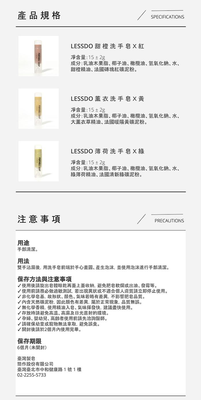 (複製)LESSDO | FACE SOAP手工彈珠潔顏皂-25入(含皂袋)