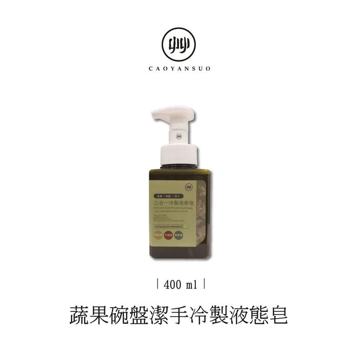 艸研所|蔬果碗盤潔手冷製液態皂400ml