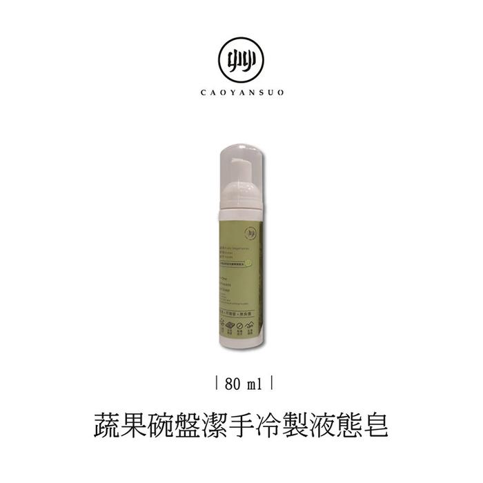 蔬果碗盤潔手冷製液態皂80ml-隨身瓶(三入組)