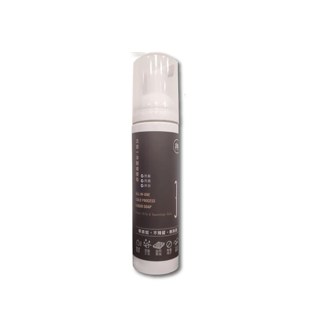 艸研所 三合一冷製液態皂80ml-隨身瓶(洗髮、洗臉、沐浴適用)(三入組)