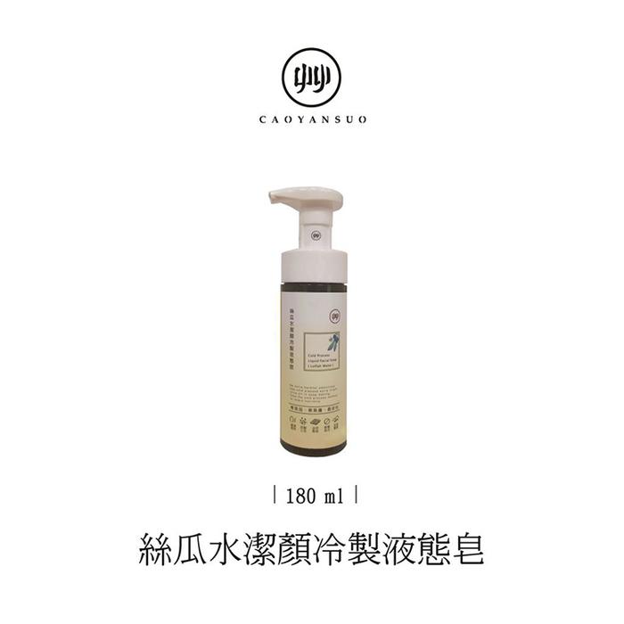 絲瓜水潔顏冷製液態皂180ml