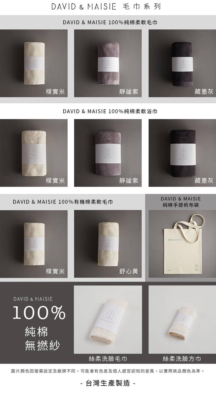 (複製)DAVID & MAISIE|100%純棉柔軟毛巾 樸實米