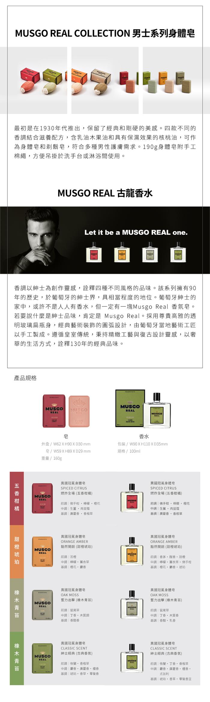 (複製)CLAUS PORTO|古龍香水 MUSGO REAL 100 ml
