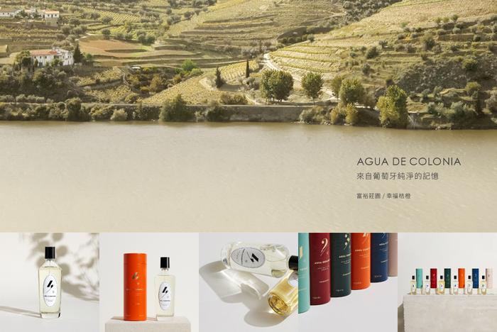 CLAUS PORTO|Agua De Colonia 水重奏香水