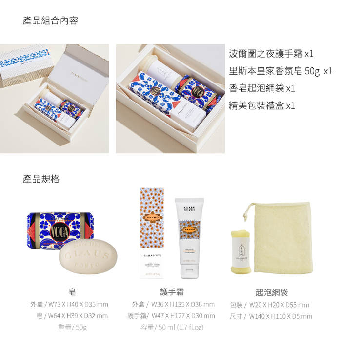 CLAUS PORTO│天然香氛護手禮盒