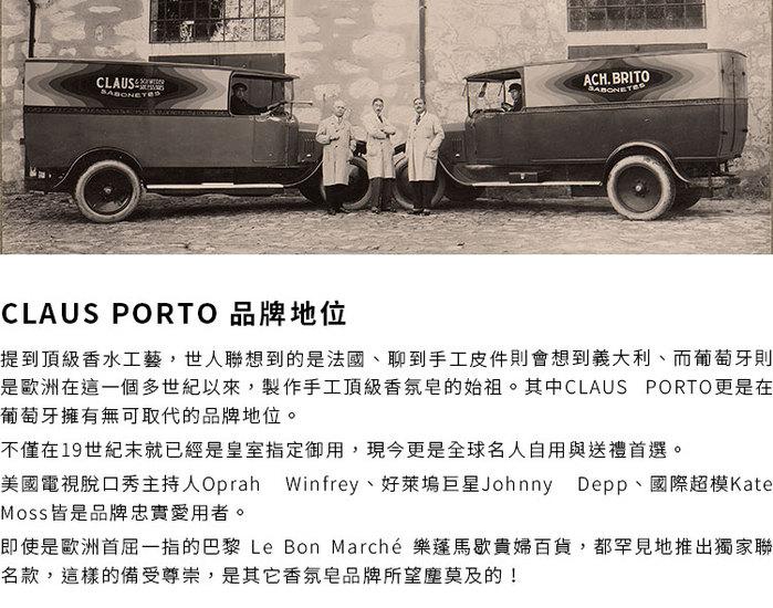 CLAUS PORTO|復古手工迷你香氛皂50g ㇐見傾心(鬱金香)