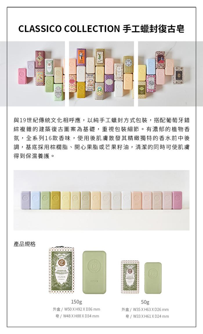 CLAUS PORTO|復古手工迷你香氛皂50g 賦活清晨(葡萄柚)【百年品牌】