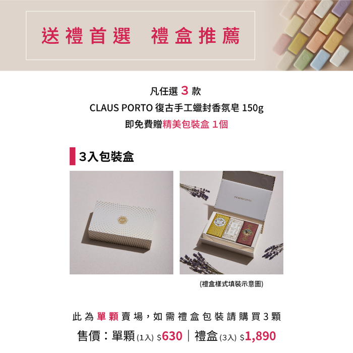 CLAUS PORTO|復古手工蠟封香氛皂150g 完美淑女(玫瑰)