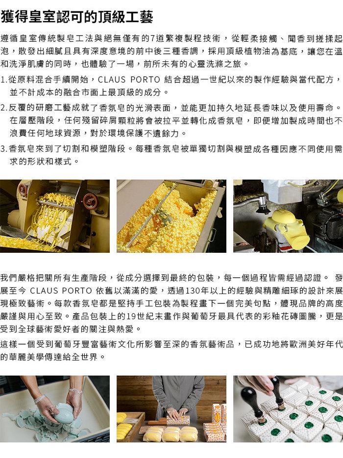 CLAUS PORTO|里斯本頌歌皇家香氛皂禮盒組 佛手柑馬鞭草/忍冬花/睡蓮
