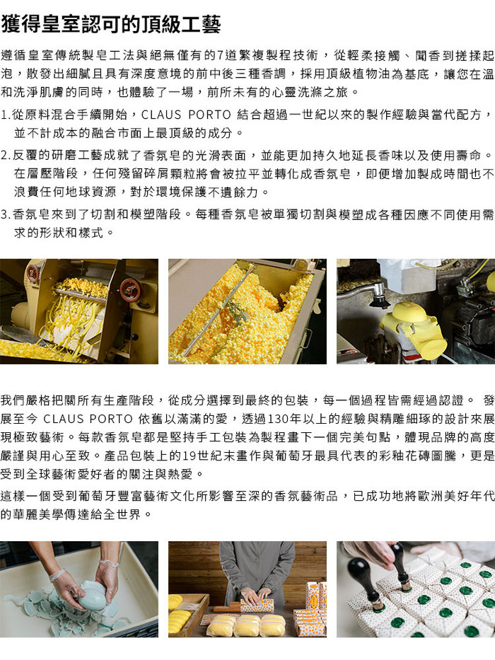 CLAUS PORTO|里斯本頌歌皇家香氛皂禮盒組 萊姆羅勒/罌粟花/海風