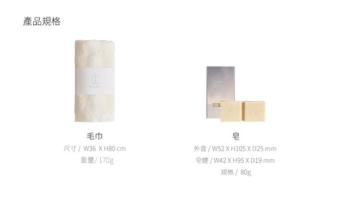 (複製)DAVID & MAISIE|100%純棉柔軟毛巾浴巾面膜組