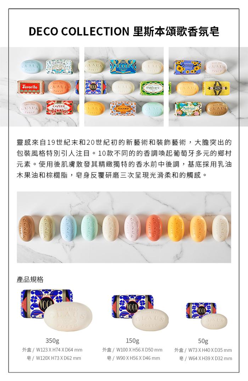 CLAUS PORTO|里斯本頌歌皇家香氛皂50g 王室零陵香(零陵香)
