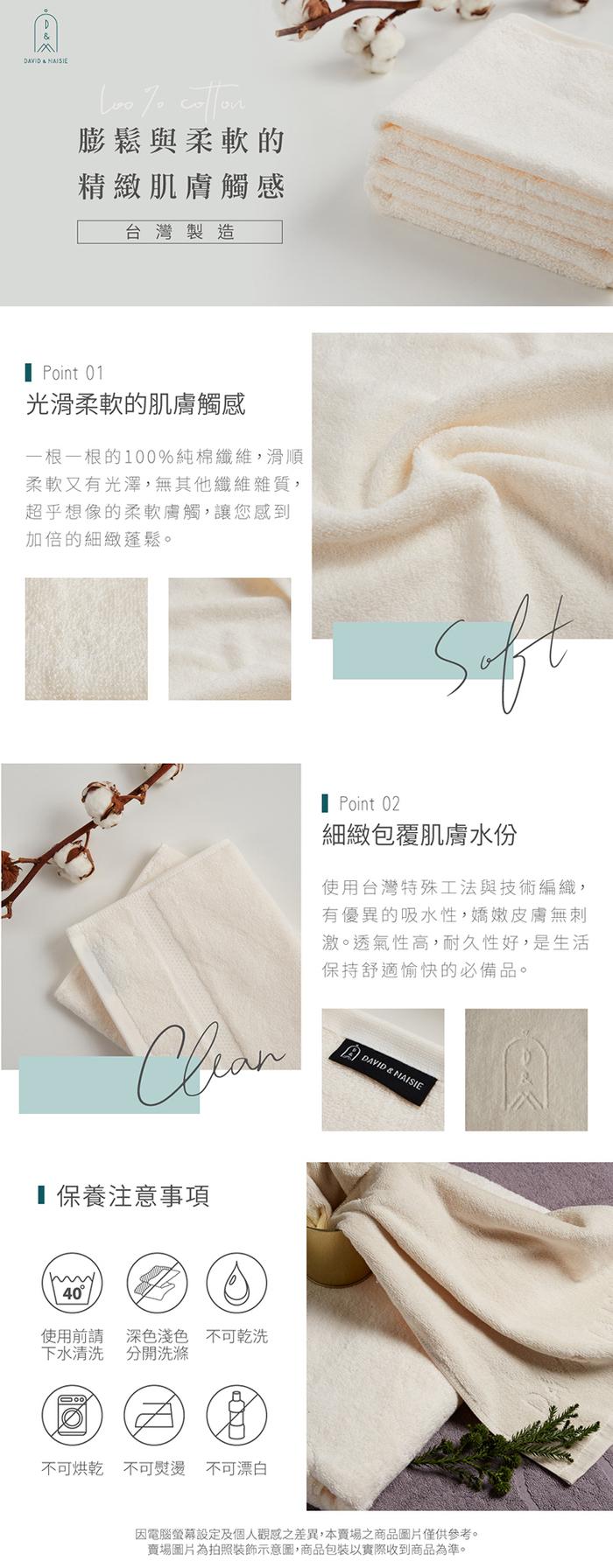 DAVID & MAISIE|毛巾三件福袋組