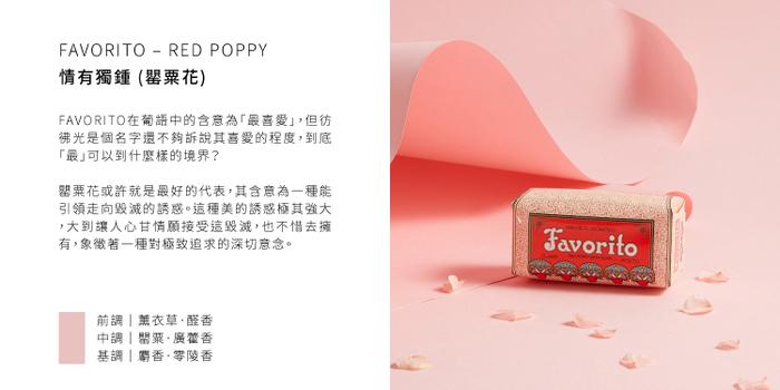CLAUS PORTO|里斯本頌歌皇家香氛皂 浪漫花香限定禮盒組