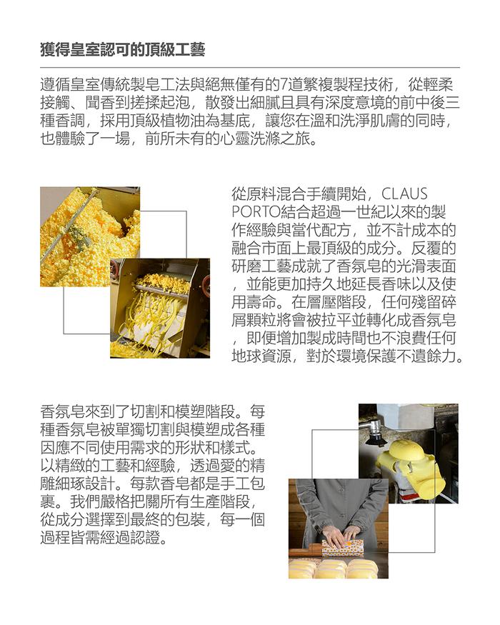 CLAUS PORTO│天然香氛防疫隨身護手組