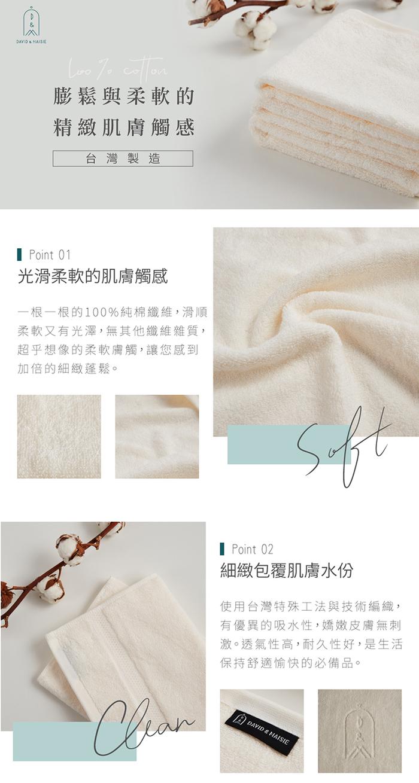 (複製)DAVID & MAISIE|純棉無撚紗絲柔洗臉毛巾 米