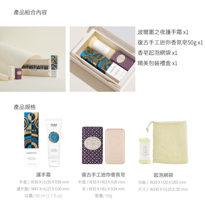 CLAUS PORTO|乳木果油保濕香氛皂護手霜禮盒組