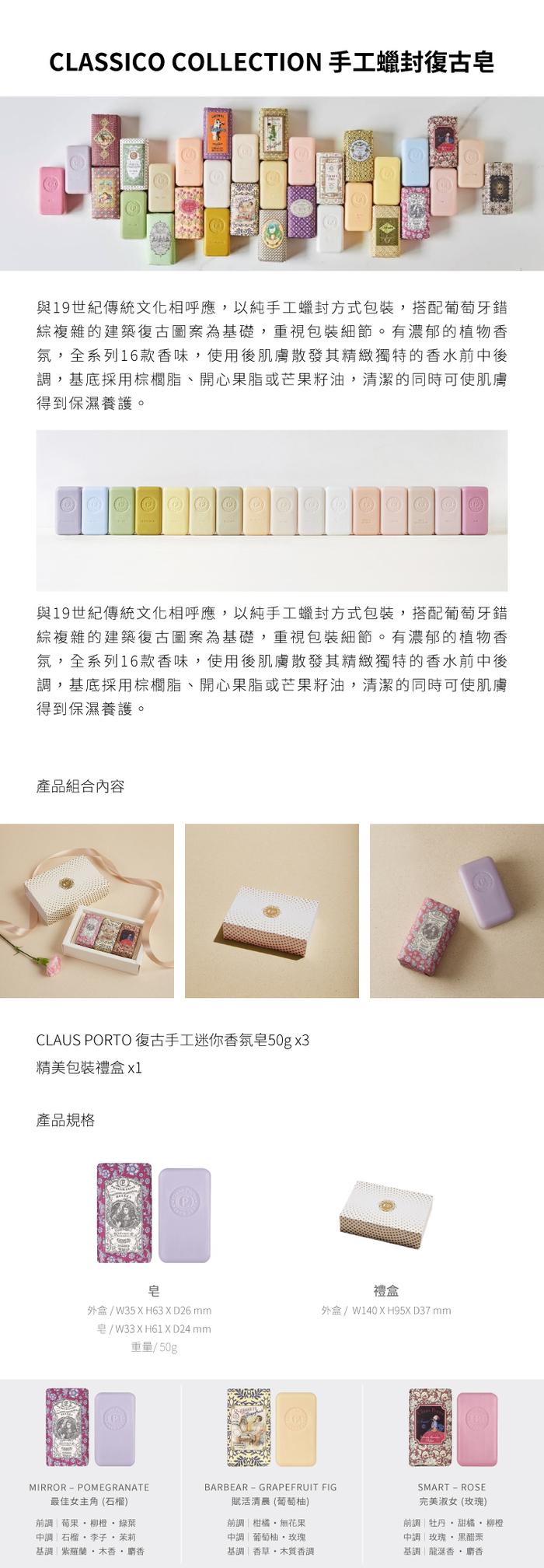 CLAUS PORTO 復古手工迷你經典香氛皂禮盒 50g x 3入